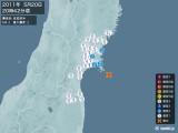 2011年05月20日20時42分頃発生した地震