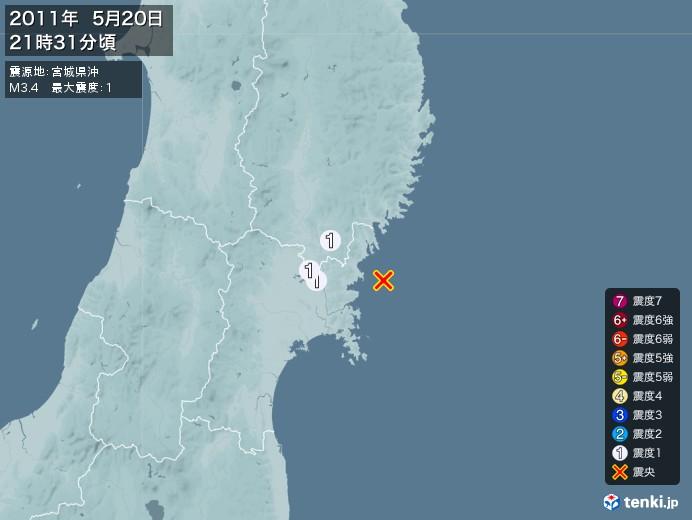 地震情報(2011年05月20日21時31分発生)