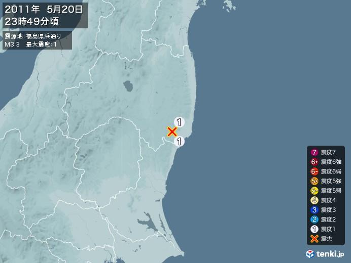 地震情報(2011年05月20日23時49分発生)