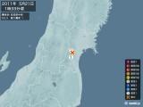 2011年05月21日01時33分頃発生した地震