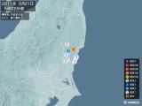 2011年05月21日05時22分頃発生した地震