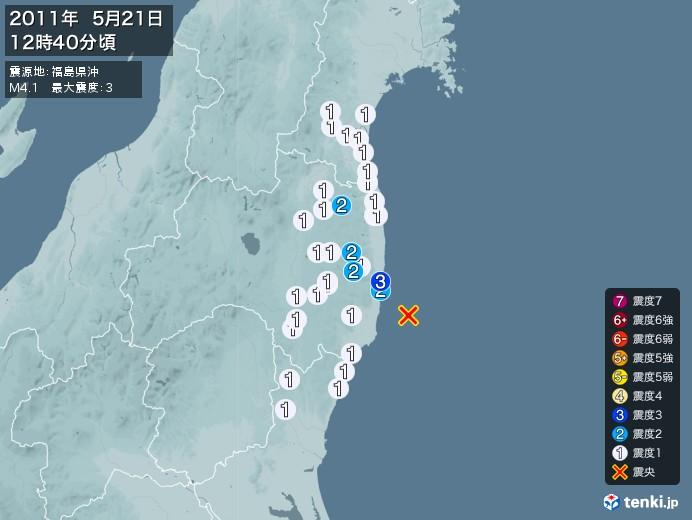 地震情報(2011年05月21日12時40分発生)