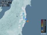 2011年05月21日12時40分頃発生した地震