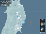2011年05月21日14時35分頃発生した地震