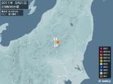 2011年05月21日23時06分頃発生した地震