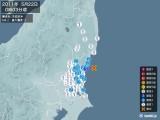 2011年05月22日00時03分頃発生した地震