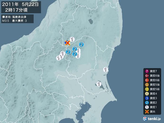 地震情報(2011年05月22日02時17分発生)