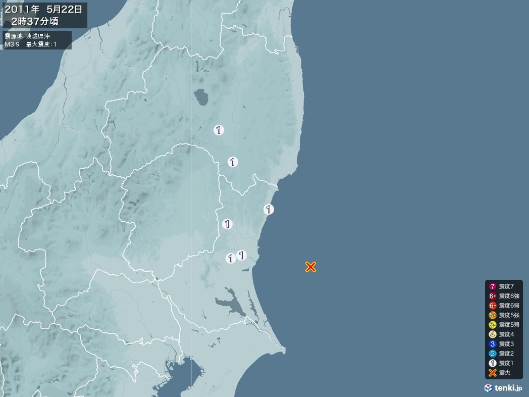 地震情報 2011年05月22日 02時37分頃発生 最大震度:1 震源地:茨城県沖(拡大画像)