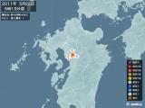 2011年05月22日05時13分頃発生した地震