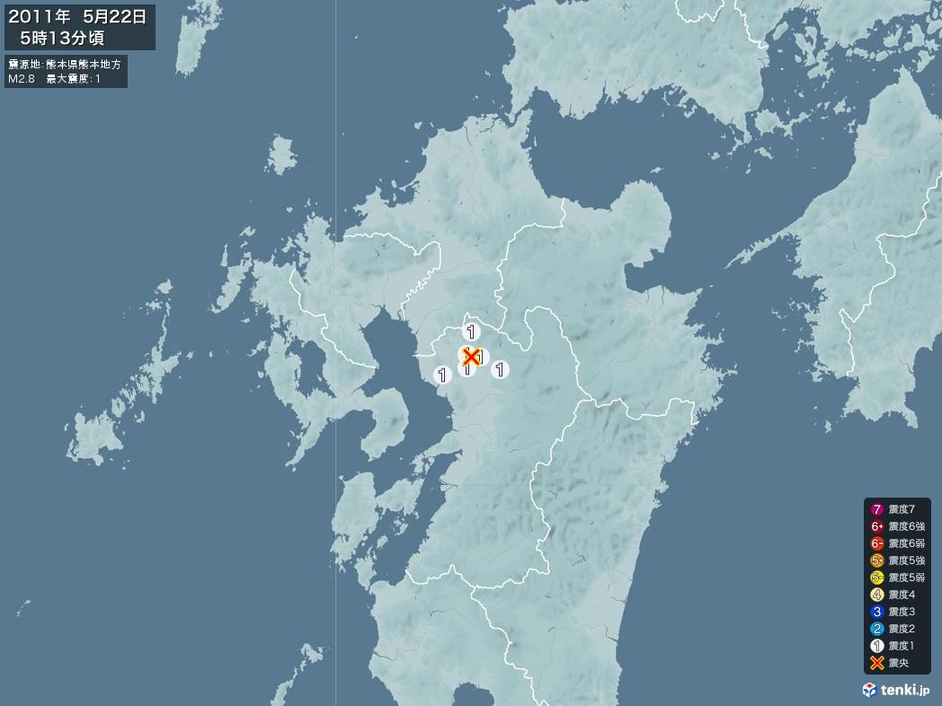 地震情報 2011年05月22日 05時13分頃発生 最大震度:1 震源地:熊本県熊本地方(拡大画像)