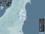 2011年05月22日07時32分頃発生した地震