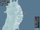 2011年05月22日12時16分頃発生した地震