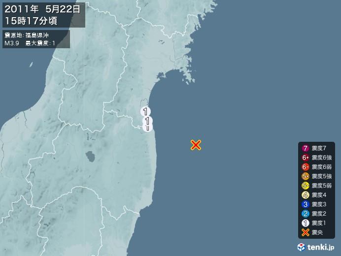 地震情報(2011年05月22日15時17分発生)
