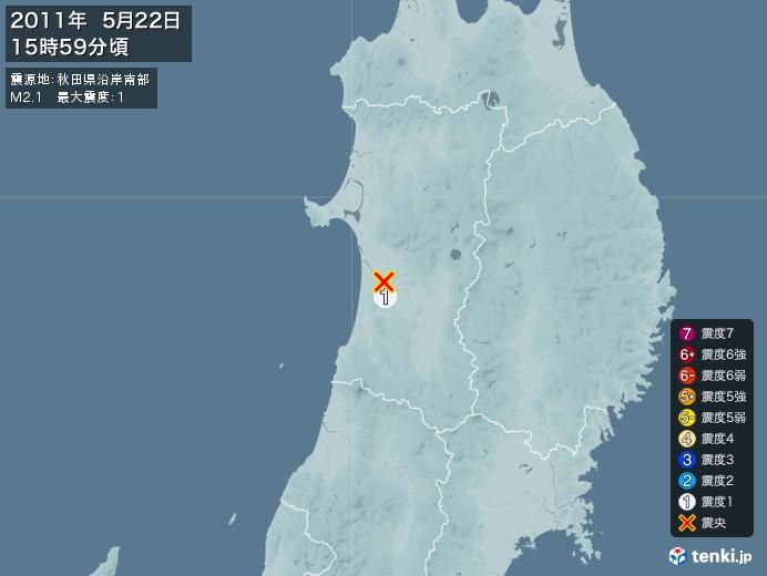 地震情報(2011年05月22日15時59分発生)