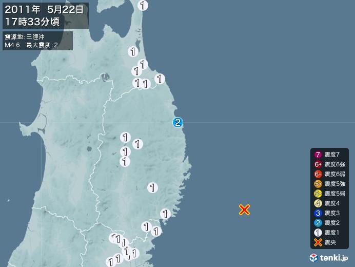 地震情報(2011年05月22日17時33分発生)