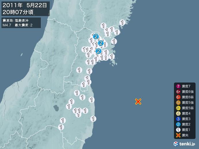 地震情報(2011年05月22日20時07分発生)