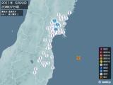 2011年05月22日20時07分頃発生した地震
