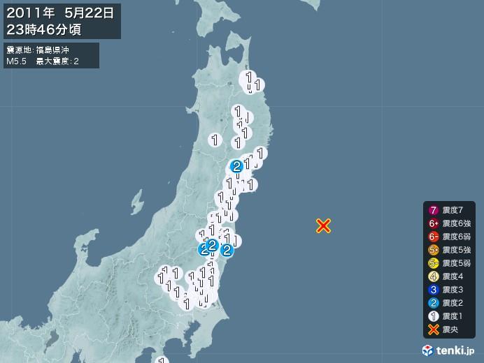 地震情報(2011年05月22日23時46分発生)