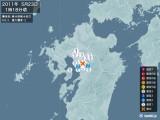 2011年05月23日01時18分頃発生した地震