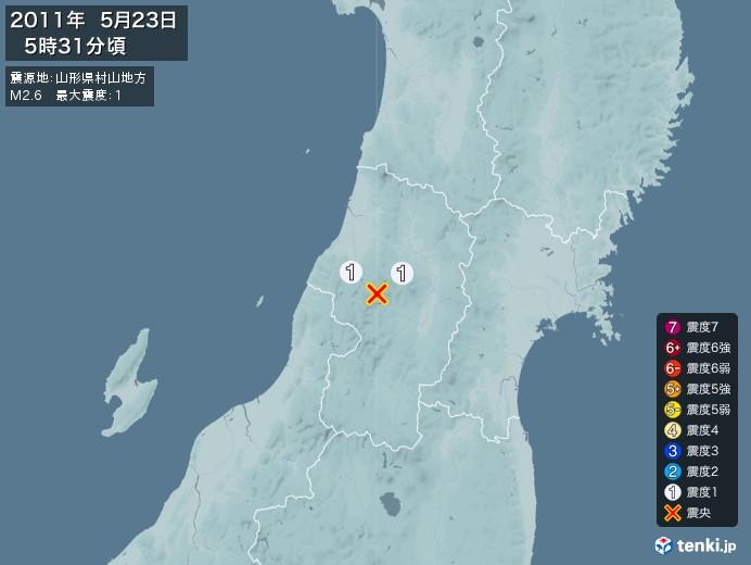 地震情報(2011年05月23日05時31分発生)