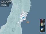 2011年05月23日12時26分頃発生した地震