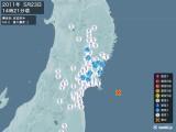 2011年05月23日14時21分頃発生した地震