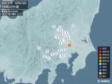 2011年05月23日18時32分頃発生した地震