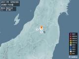 2011年05月23日20時17分頃発生した地震