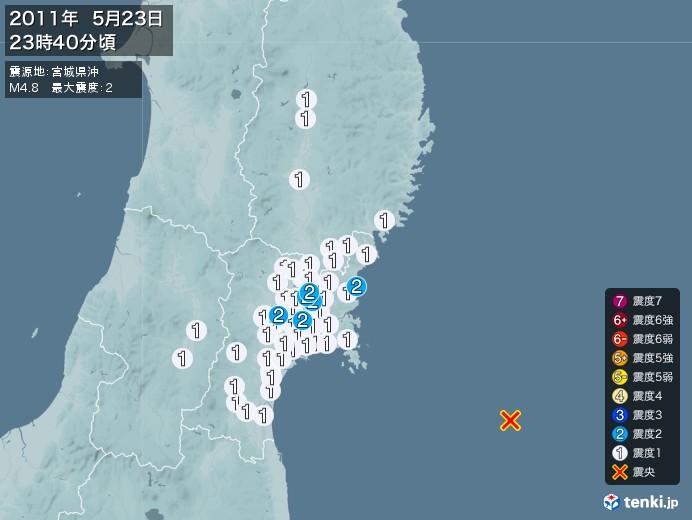 地震情報(2011年05月23日23時40分発生)