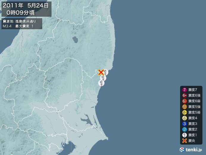地震情報(2011年05月24日00時09分発生)