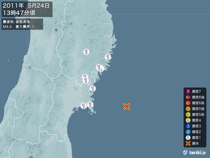 地震情報(2011年05月24日13時47分発生)