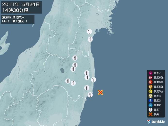 地震情報(2011年05月24日14時30分発生)