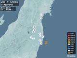 2011年05月24日14時30分頃発生した地震