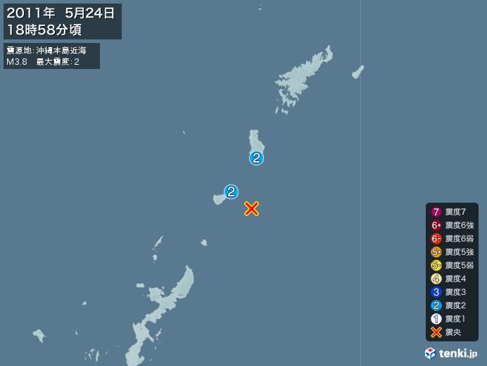 地震情報(2011年05月24日18時58分発生)