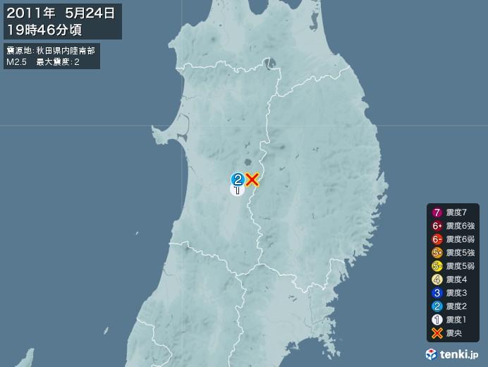 地震情報(2011年05月24日19時46分発生)