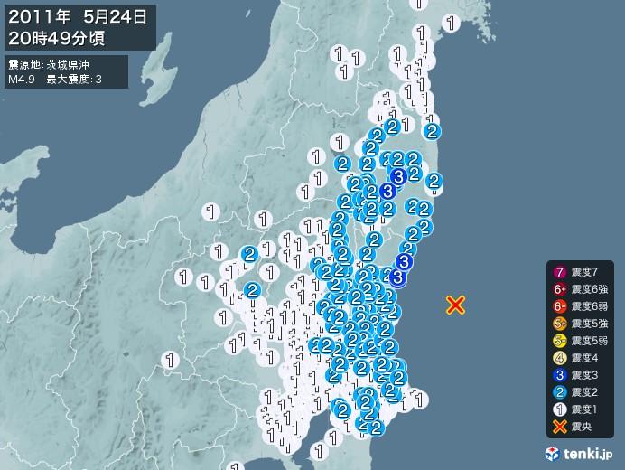地震情報(2011年05月24日20時49分発生)