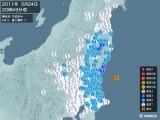 2011年05月24日20時49分頃発生した地震