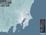 2011年05月24日20時50分頃発生した地震