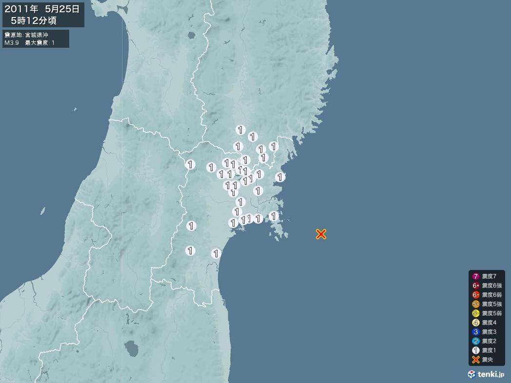 地震情報 2011年05月25日 05時12分頃発生 最大震度:1 震源地:宮城県沖(拡大画像)