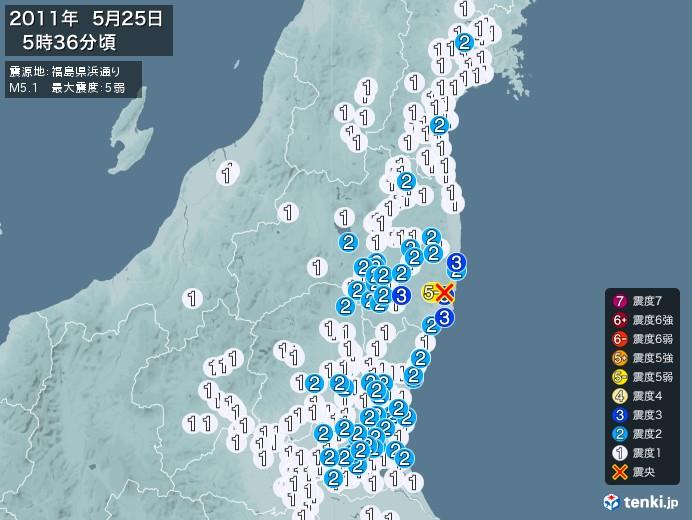 地震情報(2011年05月25日05時36分発生)