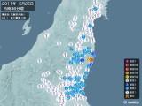 2011年05月25日05時36分頃発生した地震