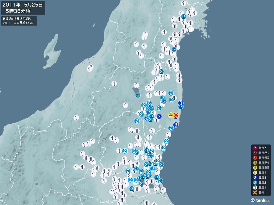 地震情報 2011年05月25日 05時36分頃発生 最大震度:5弱 震源地:福島県浜通り(拡大画像)