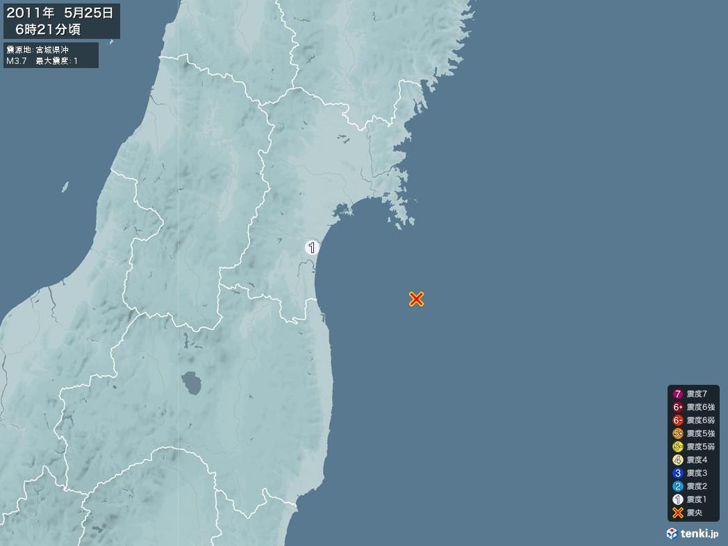 地震情報 2011年05月25日 06時21分頃発生 最大震度:1 震源地:宮城県沖(拡大画像)