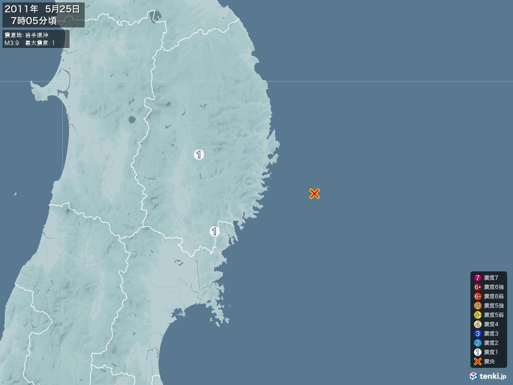 地震情報 2011年05月25日 07時05分頃発生 最大震度:1 震源地:岩手県沖(拡大画像)