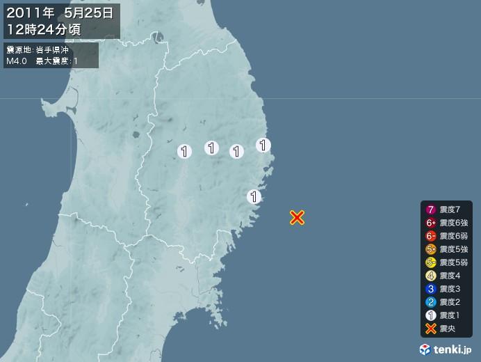 地震情報(2011年05月25日12時24分発生)