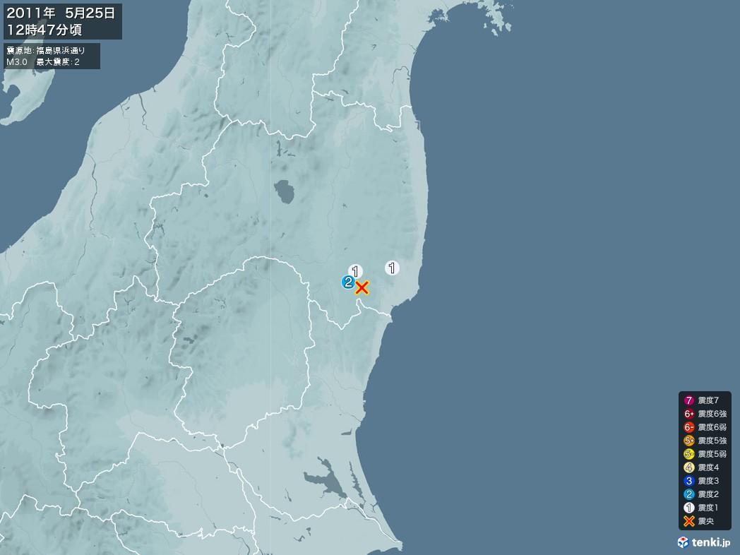 地震情報 2011年05月25日 12時47分頃発生 最大震度:2 震源地:福島県浜通り(拡大画像)