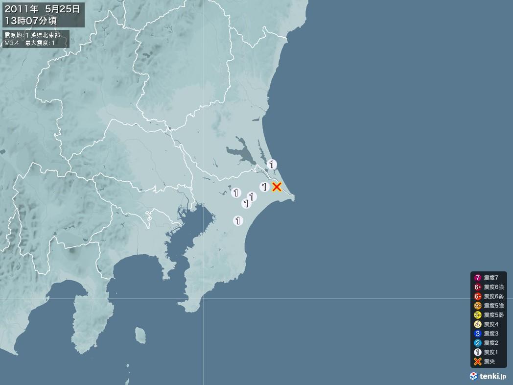 地震情報 2011年05月25日 13時07分頃発生 最大震度:1 震源地:千葉県北東部(拡大画像)