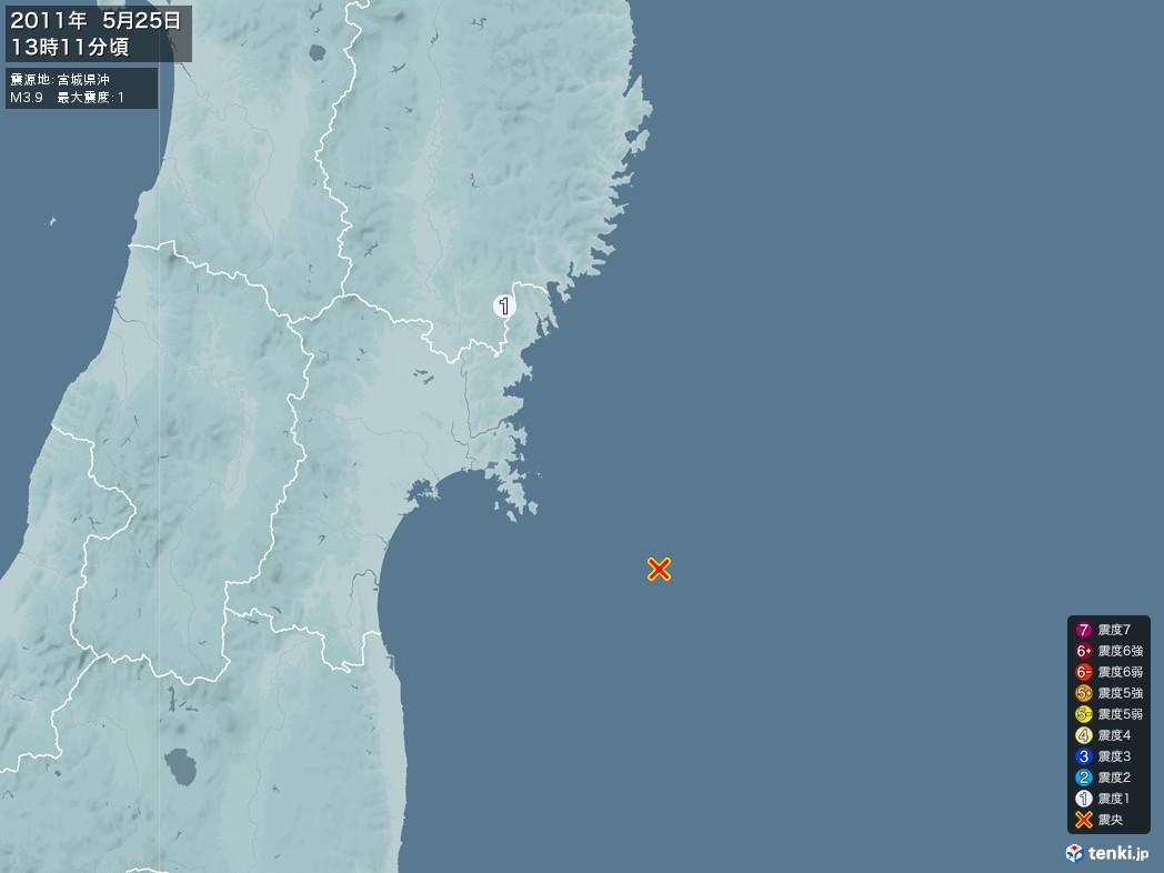 地震情報 2011年05月25日 13時11分頃発生 最大震度:1 震源地:宮城県沖(拡大画像)