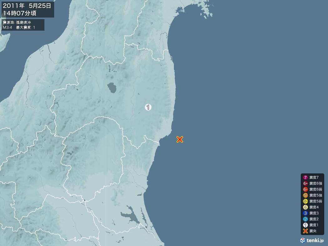 地震情報 2011年05月25日 14時07分頃発生 最大震度:1 震源地:福島県沖(拡大画像)