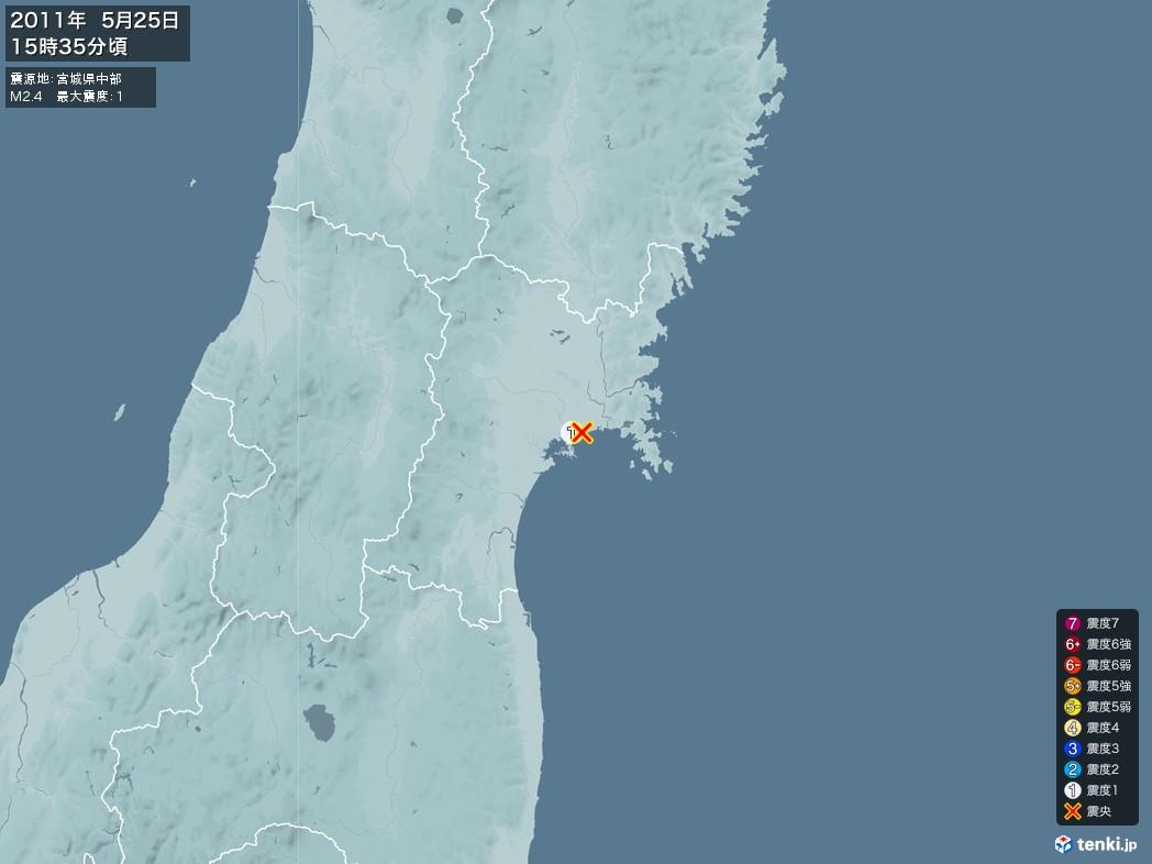 地震情報 2011年05月25日 15時35分頃発生 最大震度:1 震源地:宮城県中部(拡大画像)